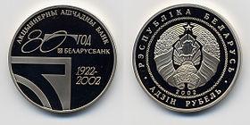 Wit-Russische roebels