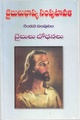 Bible Bhashya Samputavali Volume 02 Bible Bodhanalu P Jojayya 2003 276 P.pdf