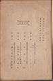 Bible JRV colophon.png
