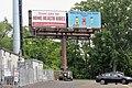 Billboards in Schenectady, New York.jpg