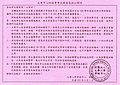 CEEC assigned-subject test open letter 20120601.jpg