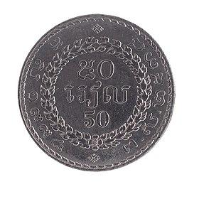 Cambodian Coins 50 riel obverse.jpg