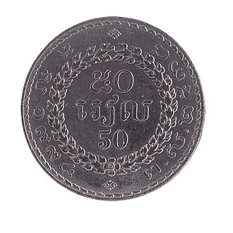 Cambodian riel - Image: Cambodian Coins 50 riel obverse