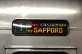 Cassiopeia sleeping car Destination sign english.JPG