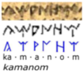 Celtiberian word kamanom with Celtiberian script.png