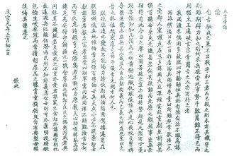 Cần Vương movement - Image: Chieu Can Vuong