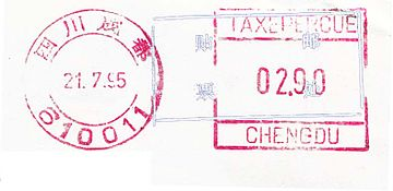 China stamp type HD2.jpg