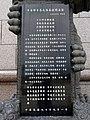 Chung Tai Chan Monastery foundation stone 20170819.jpg