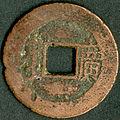 Coin. Qing Dynasty. Kangxi Tongbao. man-han Guang. rev.jpg