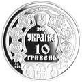 Coin of Ukraine Olga A.jpg