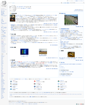 The Main Page of the Japanese Wikipedia on May 1, 2008.