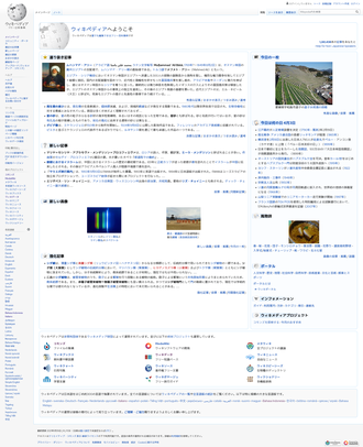 Japanese Wikipedia - The Main Page of the Japanese Wikipedia on May 1, 2008.