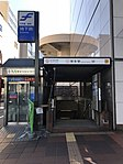East 2 entrance of Hakata Station (Fukuoka Municipal Subway).jpg