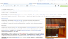 Editing Wikipedia screenshot p 10, Encyclopedia with VisualEditor top-uk.png