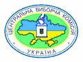 Emblem of the Central Election Commission of Ukraine 1998.png