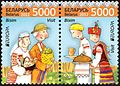 Europa stamp BY-13-ms.jpg