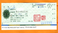 First Commercial Bank cheque from San Min Book NTD1800 20140516 face.png