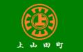 Flag of Former Kamiyamada Nagano.png