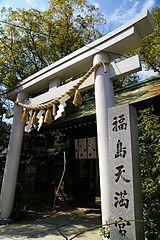 Fukushima-Tnmangu-Shrine-02.jpg