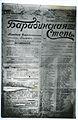 Gavrilov Alexandr Barabinskaya Step No 33 1918 LL.jpg