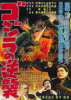 <i>Godzilla Raids Again</i> 1955 Japanese film directed by Motoyoshi Oda