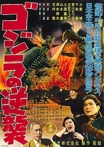 File:Gojira no gyakushu poster.jpg