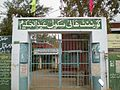 Govt High school (Abdul Hakim).jpg