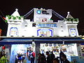HKBPE 香港工展會 CWB Victoria Park HK Brands and Products Expo booth Towngas night Dec-2015 DSC.JPG