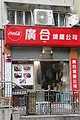 HK 上環 Sheung Wan 荷李活道 Hollywood Road food shop Kwong Hop November 2019 IX2.jpg