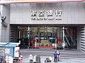 HK 中環 Central 德輔道中 Des Voeux Road BEA 東亞銀行大廈 Bank of East Asia Dec 2018 SSG 01.jpg