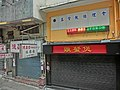 HK Bus 5 tour view Sai Ying Pun Queen's Road West 基督教循理會 Methodist church.JPG