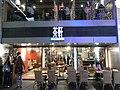 HK CWB Pearl City mall 名珠城 shop 茶軒 Odeon Taiwanese Cafe night.jpg