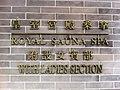 HK Causeway Bay Moreton Terrace 灣景大廈 Bay View Mansion Royal Sauna Spa with Ladies Section name sign Feb-2012.jpg