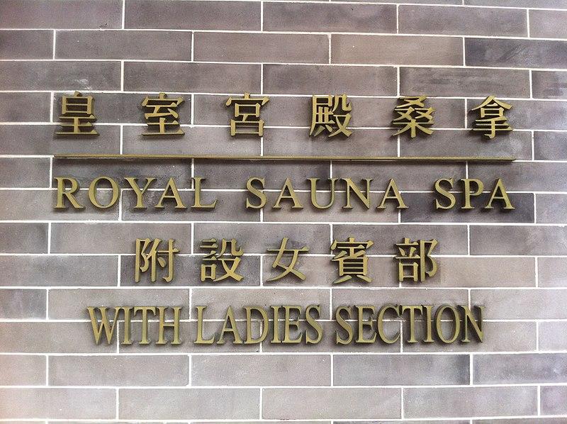 File hk causeway bay moreton terrace bay view mansion for Royal terrace quarry bay