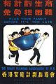 HK FPA Poster 1952.jpg