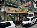HK KauKeeRestaurant.JPG