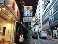 HK SW 上環 Sheung Wan 永樂街 Wing Lok Street August 2019 SSG 02.jpg