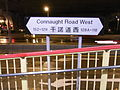 HK Sai Ying Pun Des Voeux Road West name sign night footbridge fence July-2012.JPG