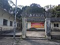 HK ShaTauKok TaiWahPublicSchool.jpg