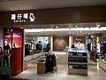HK TSW 天水圍 Tin Shui Wai 天恩路 Tin Yan Road 嘉湖銀座 Kingswood Ginza mall shop chicks clothing Dec 2016 Lnv2.jpg
