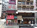 HK Tram tour view Sheung Wan 干諾道中 Connaught Road Central August 2018 SSG Ho Choi Restaurant n Cleverly Street shop.jpg