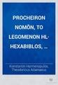 Hexabiblos - Constantinos Armenopoulos - 1540 - Paris.pdf