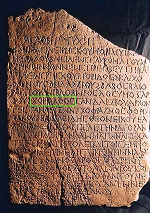 Tanais Tablets - Photo of the Tanais Tablet B containing the word Χοροάθος (Horoáthos).