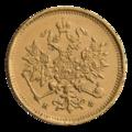 INC-997-a Три рубля 1882 г. (аверс).png