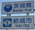Ibaraki Pref Yuki City Country Sign.jpg