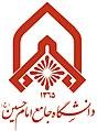Imam Hossein Comprehensive University.jpg