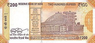 Indian 200-rupee note - Image: India, 200 INR, 2018, reverse