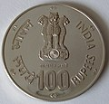 India 100 Rupees 1981 front.jpg