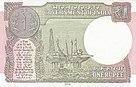 India 1 R 2015, reverse