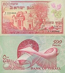 Israel 500 Pruta 1955 Obverse & Reverse.jpg